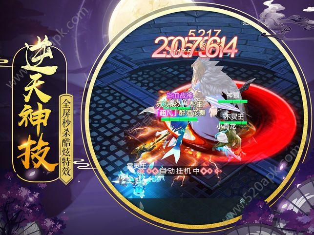 上古斗破公益服变态版免费下载图1: