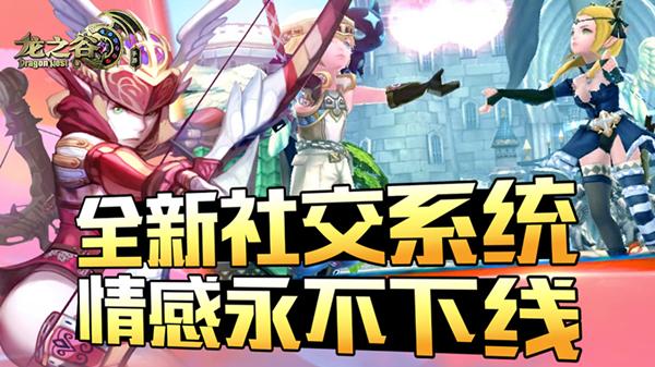 龙之谷手游9月13日停服换包更新公告[图]