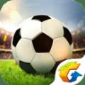 腾讯全民冠军足球官方网站正版手游下载 v1.0.1052
