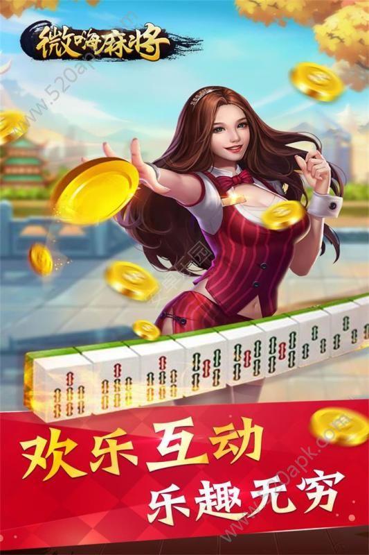 微嗨麻将官方网站下载正版手游图4: