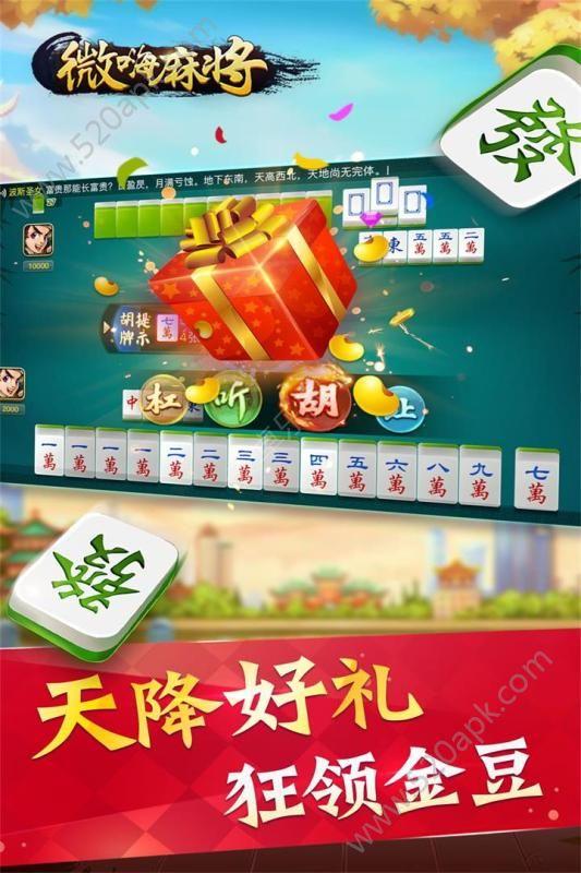 微嗨麻将官方网站下载正版手游  v6.1.5图1