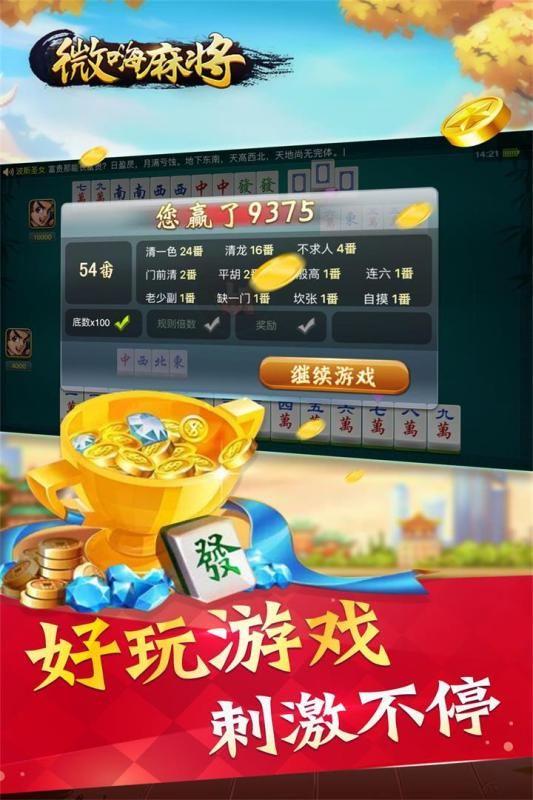 微嗨麻将官方网站下载正版手游图片4