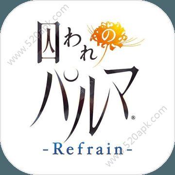 被囚禁的掌心Refrain中文汉化完整攻略内购修改版图1: