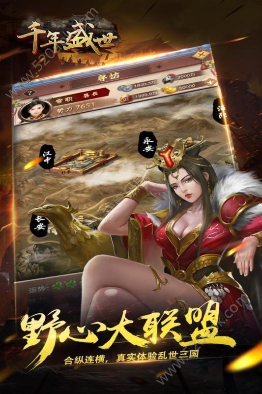千年盛世必赢亚洲56.net攻略无限元宝内购修改版图2: