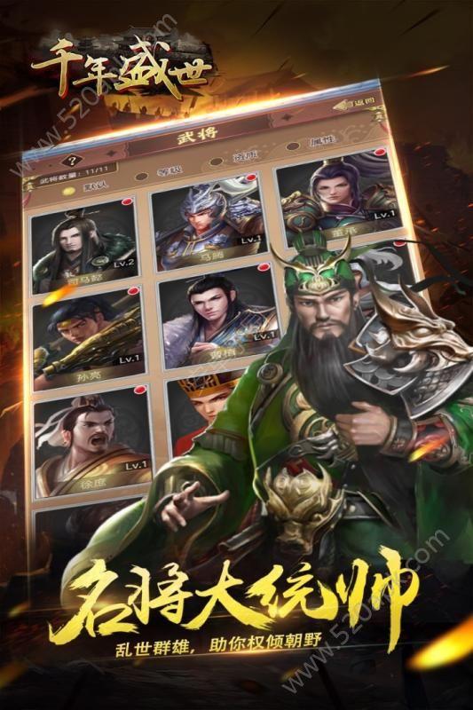 千年盛世必赢亚洲56.net攻略无限元宝内购修改版图4: