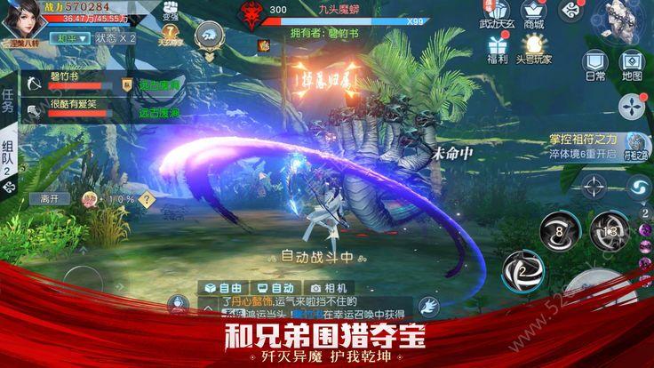 逆水剑手机游戏正版官方网站下载  v5.10.0图3