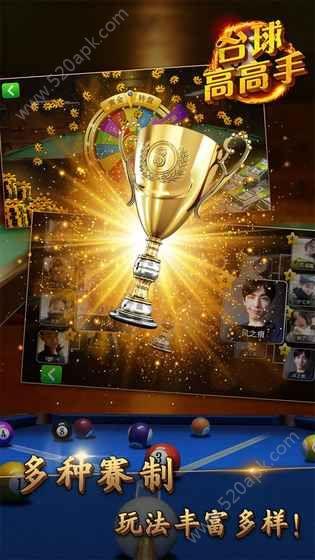 台球高高手正版游戏官方网站下载图片2