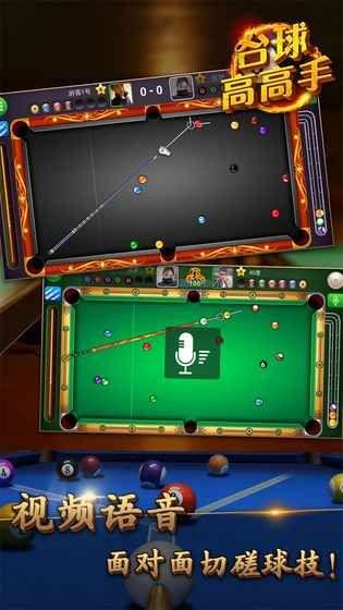 台球高高手正版游戏官方网站下载图片3