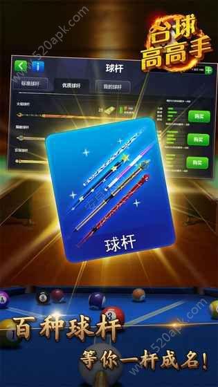 台球高高手正版游戏官方网站下载图片1