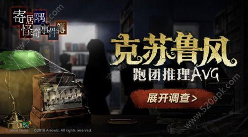bilibili寄居隅怪奇事件簿必赢亚洲56.net必赢亚洲56.net手机版版下载手机版  v1.0图1
