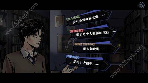 bilibili寄居隅怪奇事件簿游戏安卓版下载手机版  v1.0图3