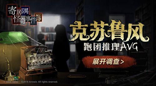 bilibili寄居隅怪奇事件簿必赢亚洲56.net必赢亚洲56.net手机版版下载手机版图片2