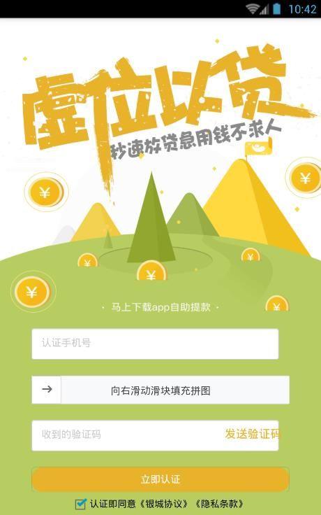 银城贷款app手机版下载图1:
