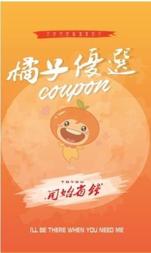 橘子优选购物app手机版下载图片1