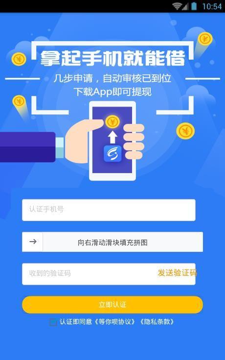 等你呗借钱app手机版下载图3: