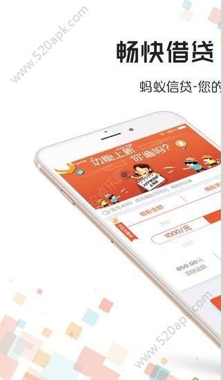 蚂蚁薪贷官方app手机版下载  V1.2.2图3