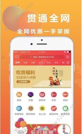 橘子优选购物app手机版下载图2: