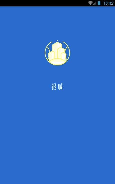 银城贷款app手机版下载图片1