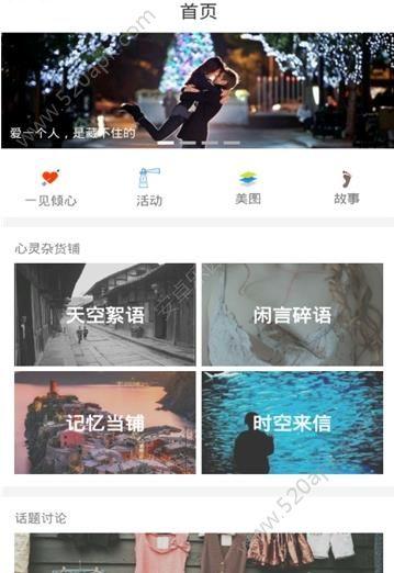 三天情侣app官方手机版下载图3: