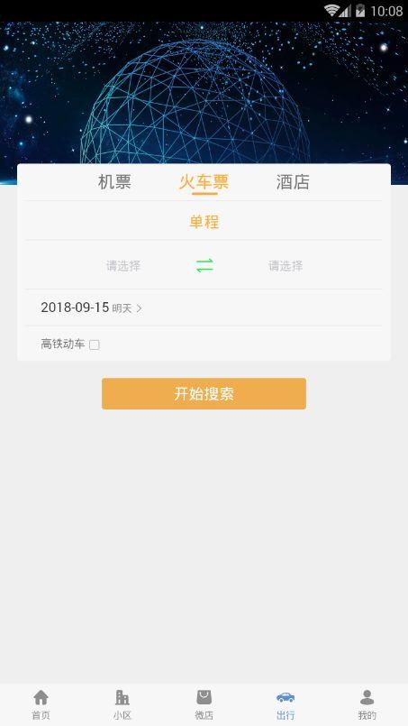 秦贝商城app手机版下载图2: