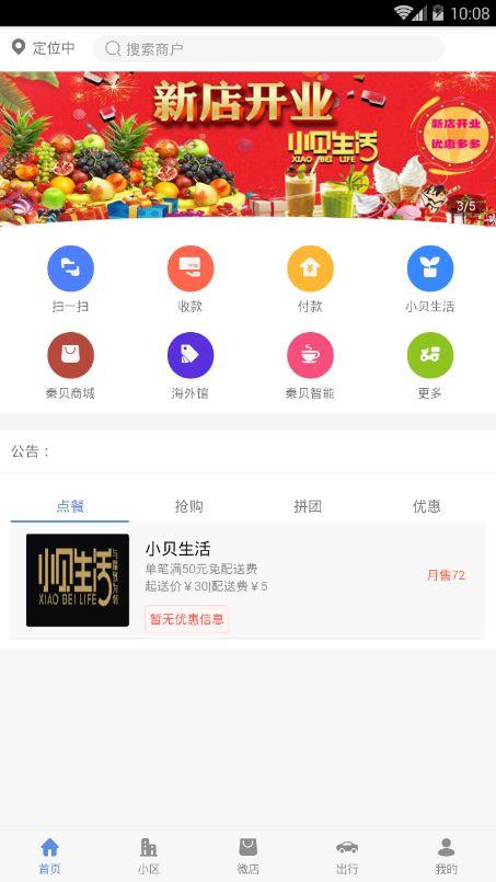 秦贝商城app手机版下载图1: