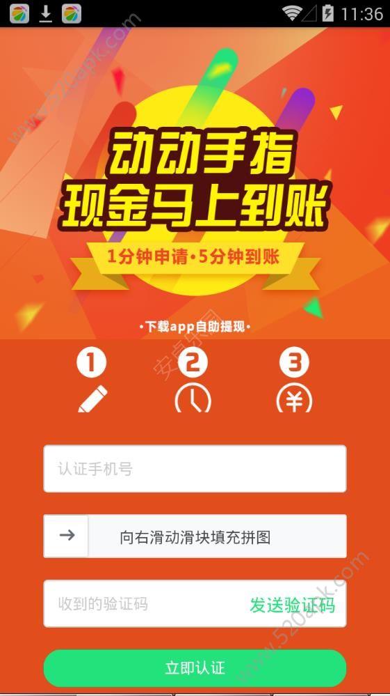芝麻花贷款app下载手机版图1: