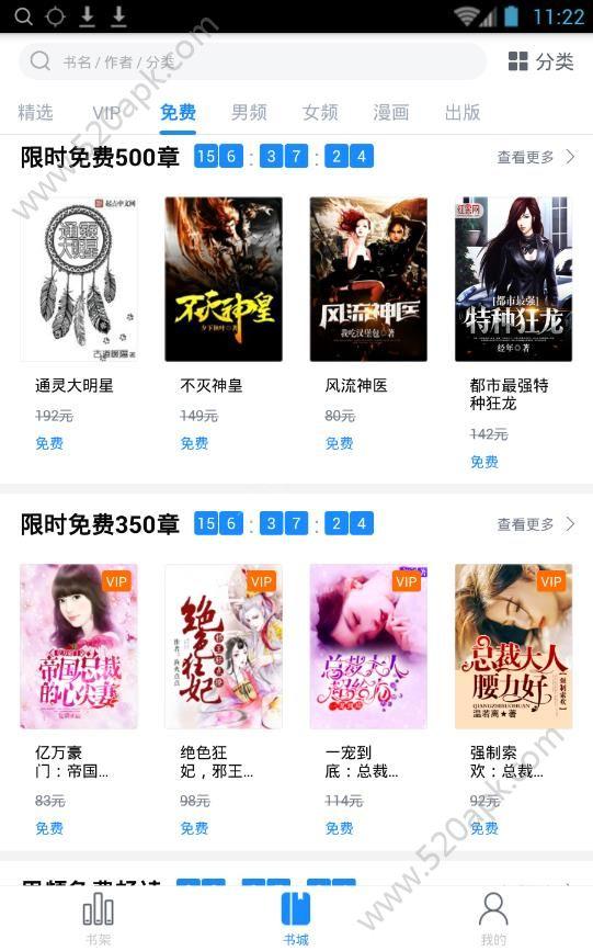 芝麻小说app官方手机版下载图3: