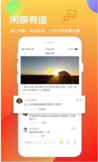 道上app官方手机版下载图片1