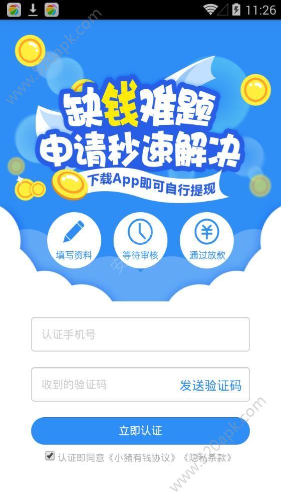 小猪有钱贷款app手机版下载图1:
