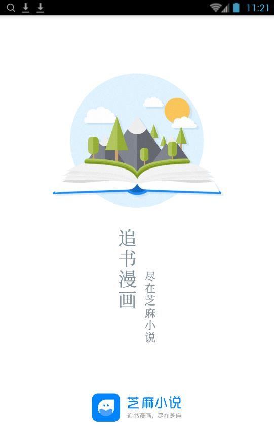 芝麻小说app官方手机版下载图片1