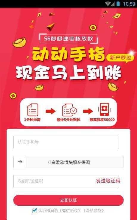 有矿贷款app官方手机版下载图3: