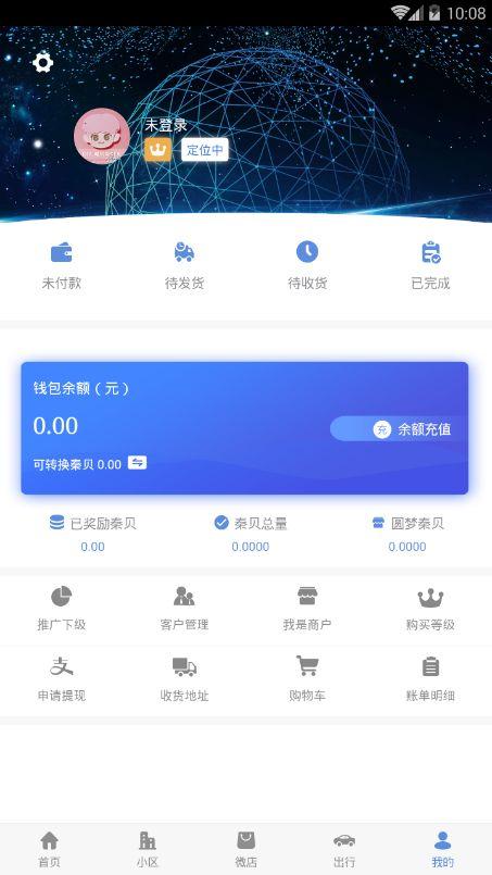 秦贝商城app手机版下载图3: