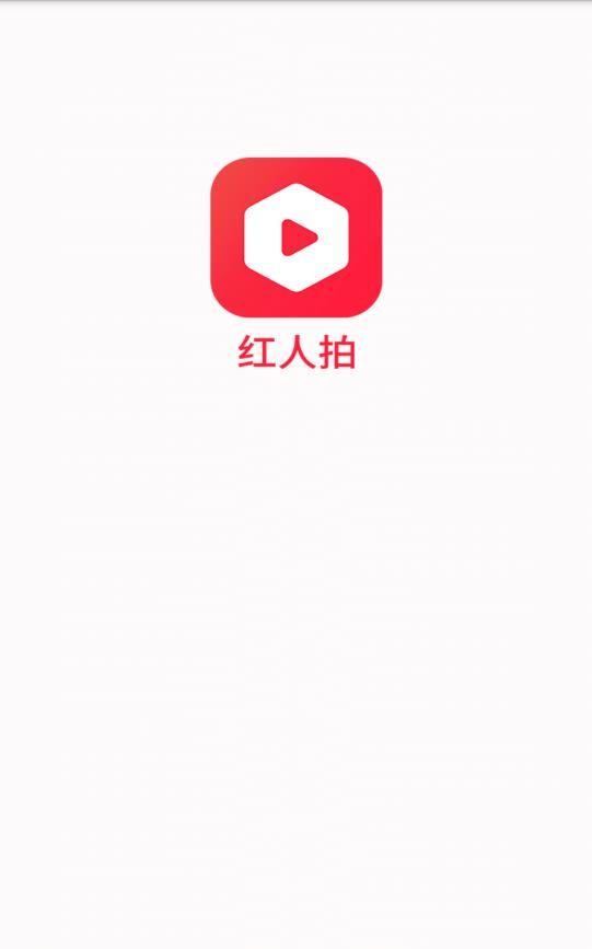 红人拍app手机版下载图片1
