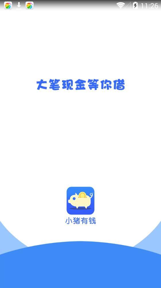 小猪有钱贷款app手机版下载图片1