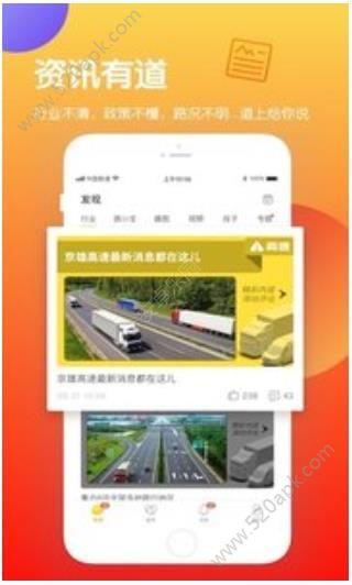 道上app官方手机版下载图1: