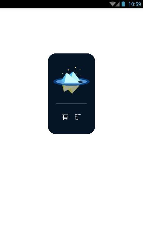 有矿贷款app官方手机版下载图片1