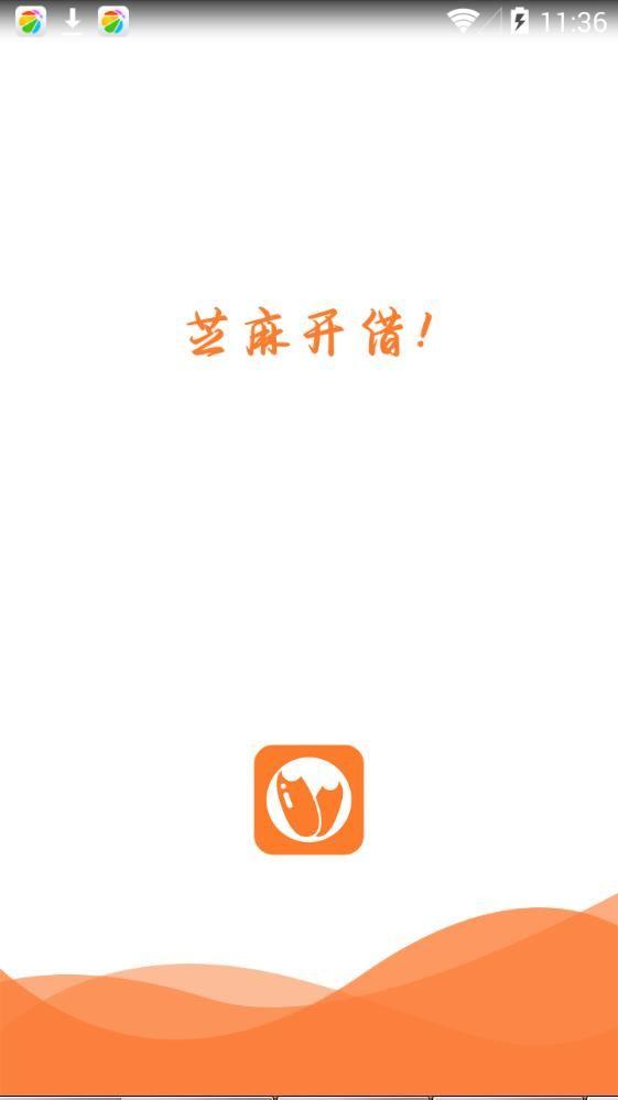 芝麻花贷款app下载手机版图片1