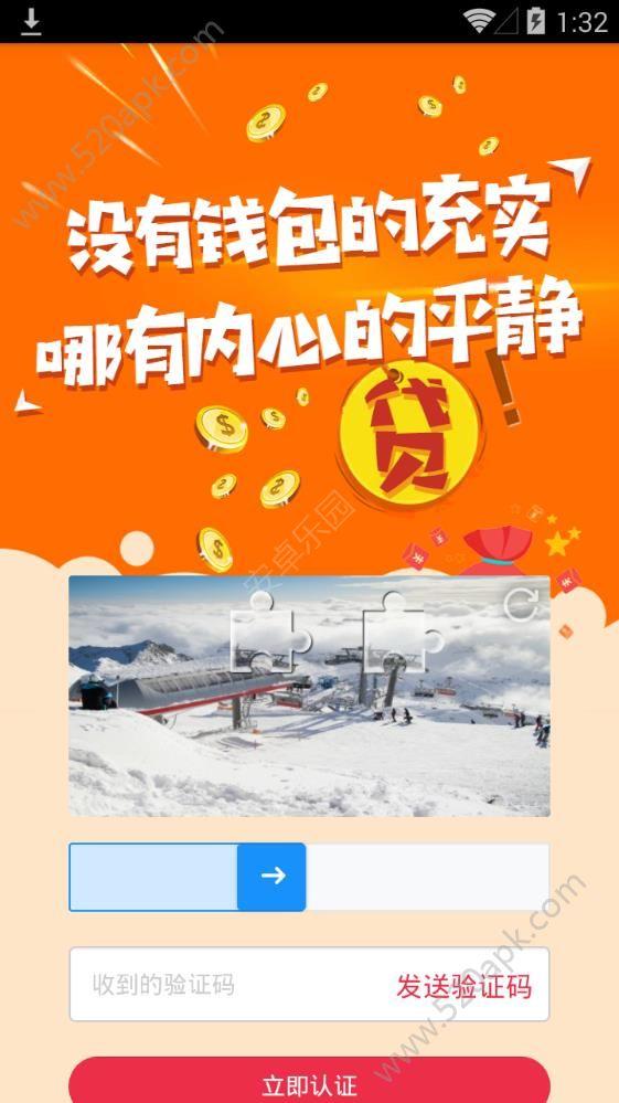 易龙钱包贷款app下载手机版图2: