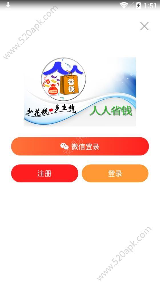 人人省钱购物软件app手机版下载图3: