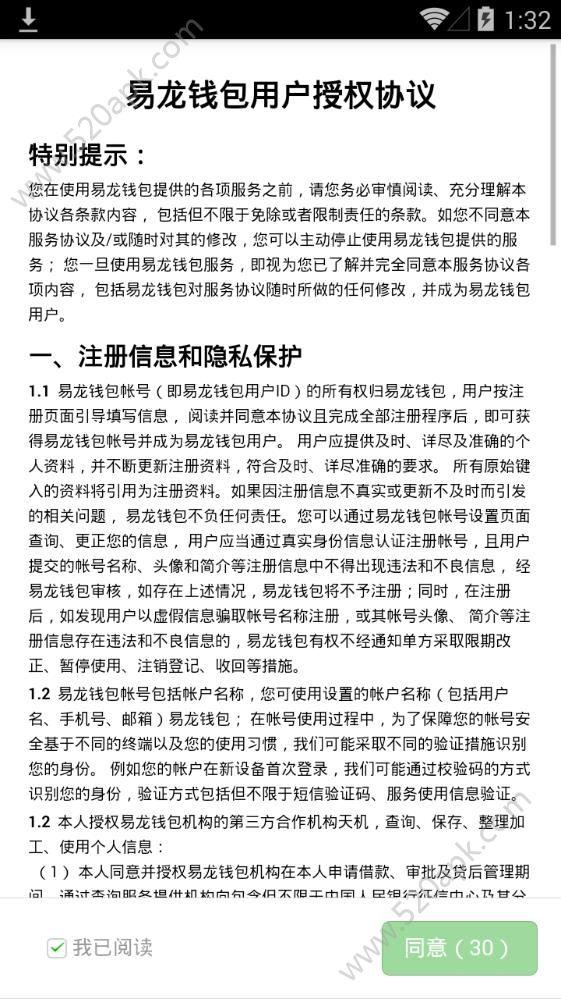 易龙钱包贷款app下载手机版图3: