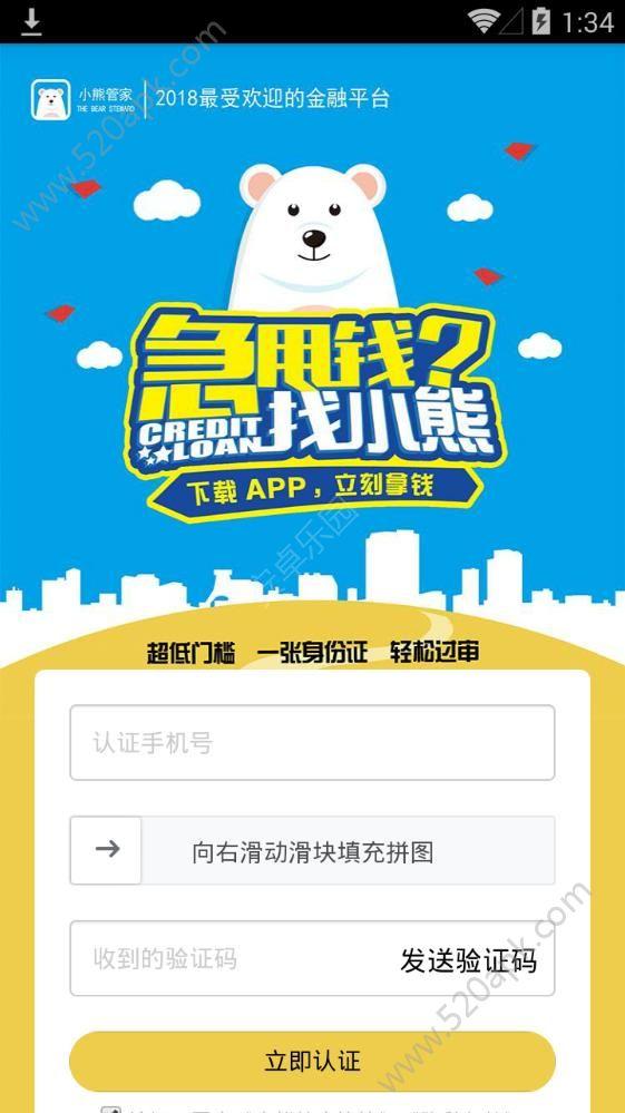 小熊管家贷款app下载手机版图1: