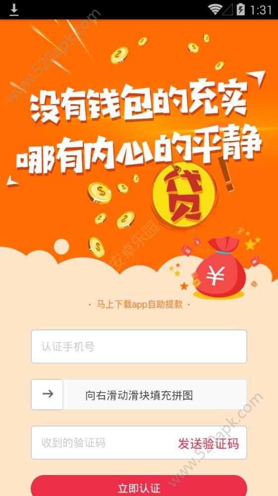 易龙钱包贷款app下载手机版图1: