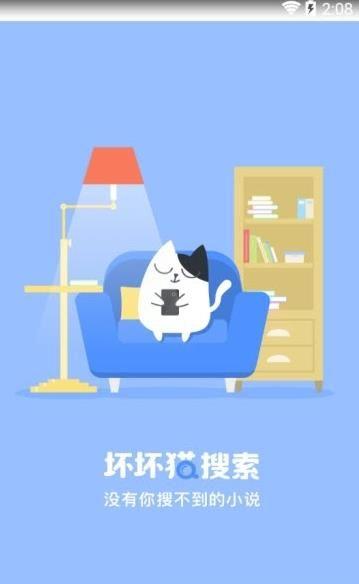 坏坏猫搜索app官方必赢亚洲56.net手机版版下载图片1