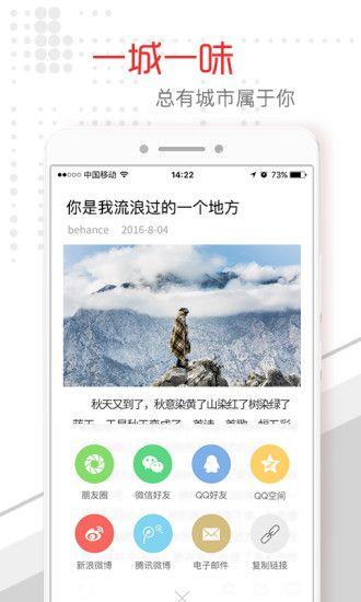 桂林头条新闻app官方手机版下载图1: