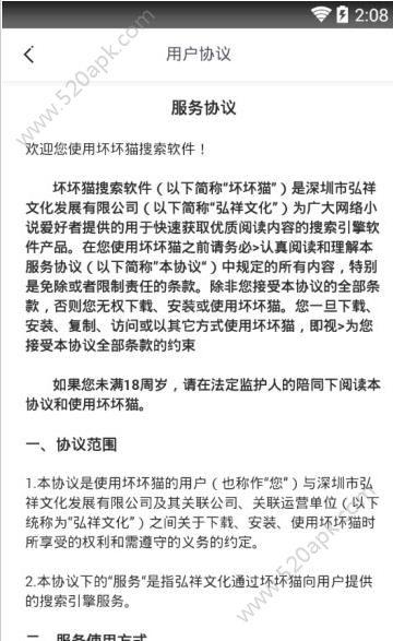 坏坏猫搜索app官方必赢亚洲56.net手机版版下载图2: