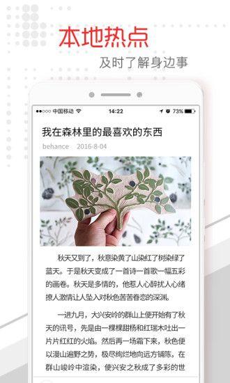桂林头条新闻app官方手机版下载图片1