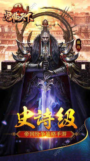 大秦之君临天下官方网站下载正版手游图2: