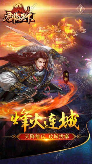 大秦之君临天下官方网站下载正版手游图3: