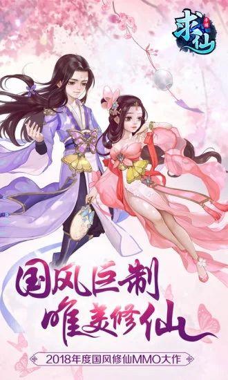 求仙斗破仙帝官方网站下载正版游戏图片1