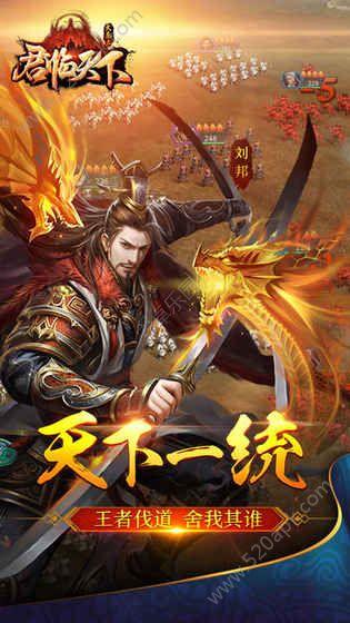 大秦之君临天下官方网站下载正版手游图4: